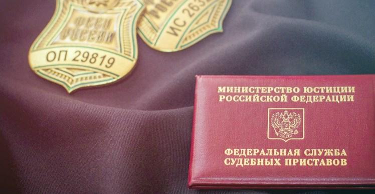 Взимание долгов судебными приставами кредит с открытыми просрочками екатеринбург
