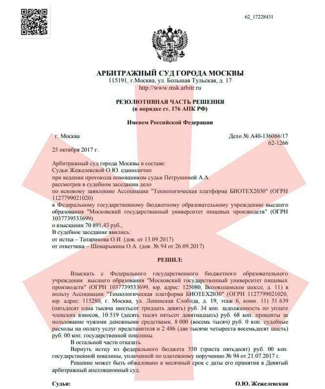 выкуп долгов юридических лиц москва