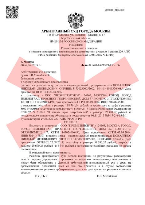 Дело № № А40-14998/19-133-126