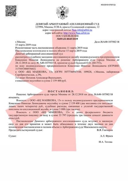Дело № А41-107502/18