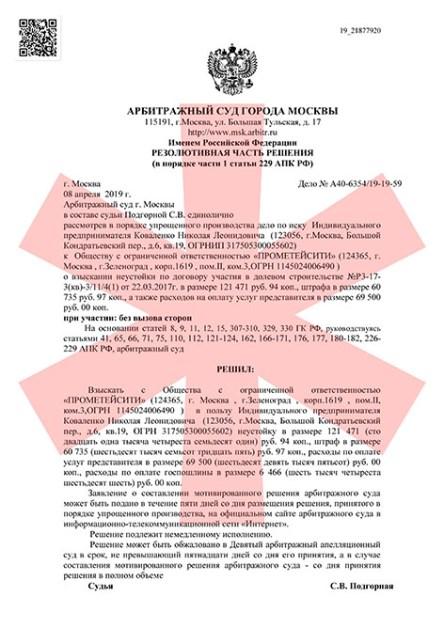 Дело № А40-6354/19-19-59