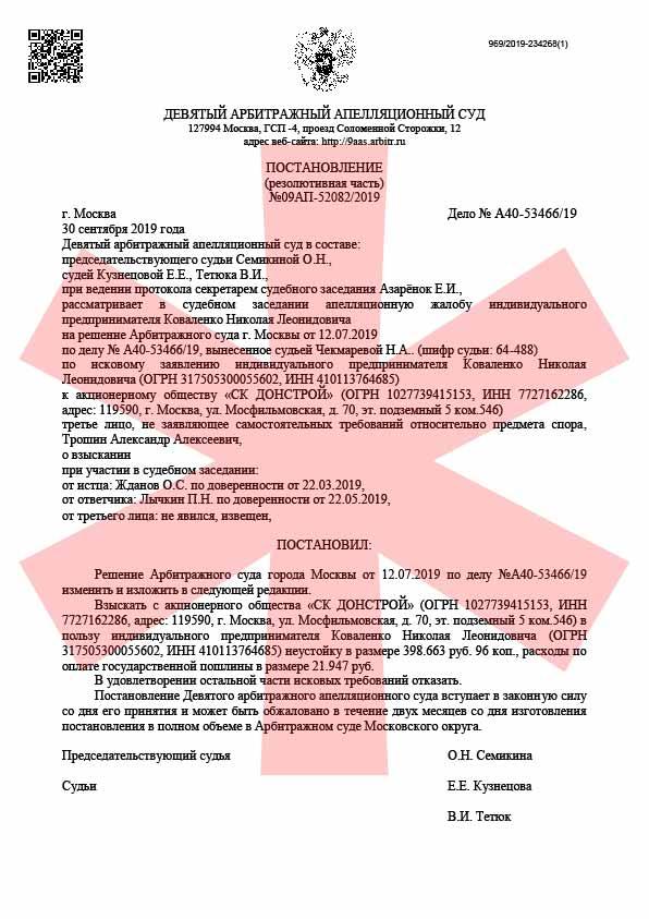 Дело № А40-53466/19